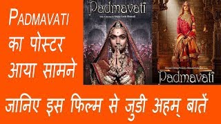Padmavati First Poster Released I Details About Padmavati