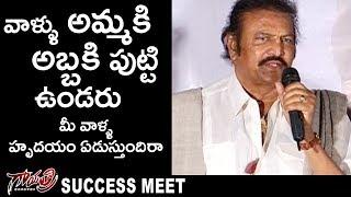 Mohan Babu Emotional Speech @ Gayatri Movie Success Meet | Mohan Babu || Manchu Vishnu