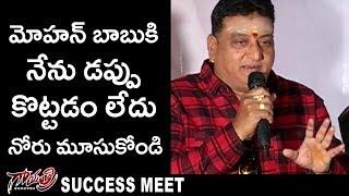 Prudhviraj Sensational Comments Mohan Babu @Gayatri Movie Success Meet