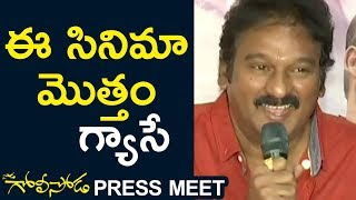Krishna Bhagavaan Speech At Soda Goli Soda Movie Press Meet | Maanas | Nithya Naresh | Brahmanandam