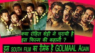 Golmaal Again Is A Remake Of This South Film I Rohit Shetty Bought Remake Rights For 25 Crores