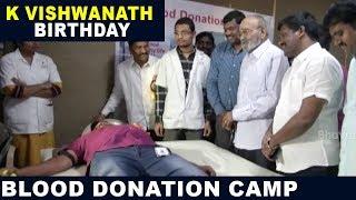 మహానుభావులు ఊరికే అవుతారా - K Viswanath Blood Donation Camp || Bhavani HD Movies