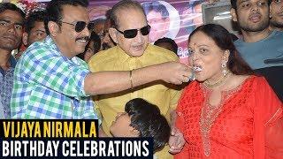 Vijaya Nirmala Birthday Celebrations || Krishna || Vijaya Nirmala || Naresh