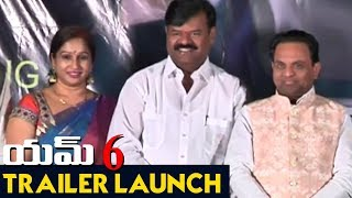 M 6 Movie Trailer Launch - 2018 Latest Telugu Movie Trailer Launch - Bhavani HD Movies
