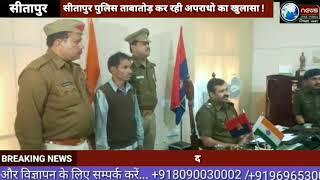 सीतापुर पुलिस ताबातोड़ कर रही अपराधो का खुलासा !