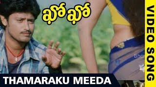 Kho Kho Video Songs - Thamaraku Meeda Video Song - Rajesh , Amrutha