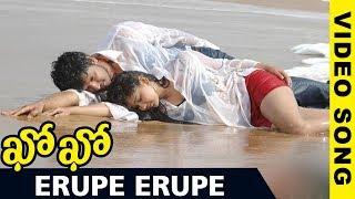 Kho Kho Video Songs - Erupe Erupe Video Song - Rajesh , Amrutha