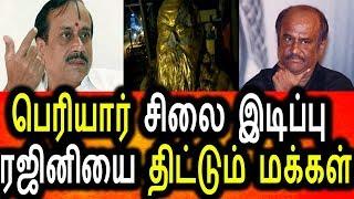 பெரியார் சிலை உடைப்பு அசிங்கப்பட ரஜினி|People Angry With Rajini Because Of periyar silai issue