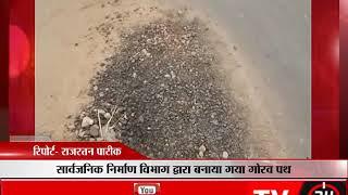 हनुमानगढ़ - सार्वजनिक निर्माण विभाग द्वारा बनाया गया गोरव पथ  - tv24