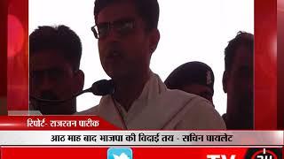 हनुमानगढ़ - आठ माह बाद भाजपा की विदाई तय - सचिन पायलेट - tv24