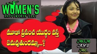 Funny Conversation between Mother and Daughter | Womens Day Special | rectvindia