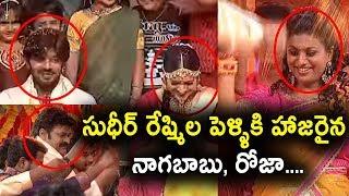 Rashmi Sudigali Sudheer Marriage | Sudheer Rashmi Marriage Exclusive Video | Daily Poster