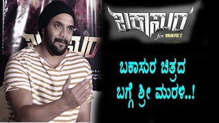 Bakasura Kannada  Movie Press Meet | New Kannada Movie | Top Kannada TV
