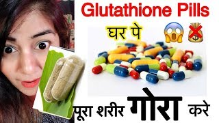 DIY Skin Whitening Pills - Glutathione Capsules - Natural Skin Whitening Treatment | JSuper Kaur