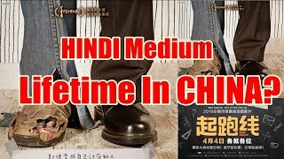What Will Be Hindi Medium Lifetime Collection In CHINA? Audience Poll