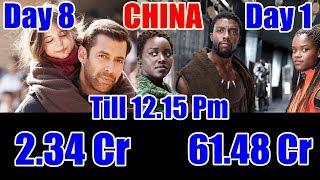 Bajrangi Bhaijaan & Black Panther Collection Day 8 & Day 1 Till 12.15 Pm CHINA