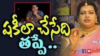 Malayalam actress Sajini comments on Shakeela's 'Seelavathi' | Devi Grandham | Top Telugu TV