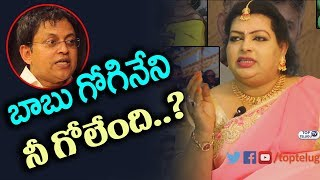 బాబు గోగినేని నీ గోలేంది..? | Devi Grandham about Babu Gogineni | Malayalam actress Sajini Interview