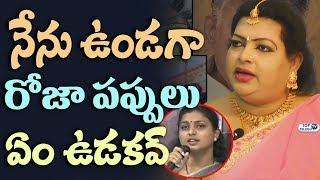 Devi Grandham Aggressive Comments on MLA Roja | YSRCP Party | sammakka sarakka movie | Top Telugu TV