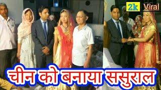 गंगापुर सिटी राजस्थान का अजय मीणा लाया चीन से दुल्हनियां
