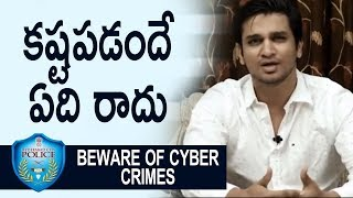 Hero Nikhil About Multi Level Marketing Frauds | Hyderabad Cyber Crime Police