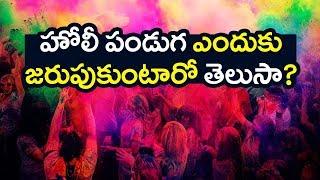 Why We Celebrate Holi Festival - హోలీ పండుగ ఎందుకు జరుపుకుంటారో  తెలుసా - Story Behind Holi Festival