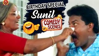 Sunil Back 2 Back Comedy Scenes || Happy Birthday Sunil || Sunil Birthday Special Comedy Scenes