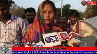 05 MARCH || Siddharth Nagar || हर सच हर पहलू पर है नज़र || खबरों की दुनिया || KKD NEWS