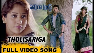 Howrah Bridge Full Video Songs | Tholisariga Video Song | Rahul Ravindran | Chandini Chowdary
