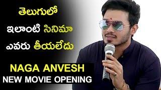 Naga Anvesh New Movie Opening - Naga Anvesh about his Upcoming Movie - Bhavani HD Movies