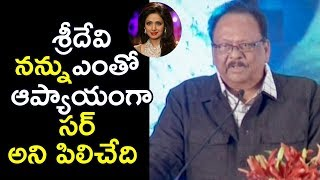 Krishnam Raju Emotional Speech @ Condolence Meeting Of Sridevi - TSR Lalitha Kala Parishath