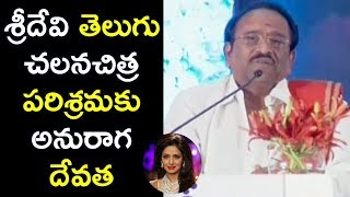 Paruchuri Gopala Krishna Speech @ Condolence Meeting Of Sridevi - TSR Lalitha Kala Parishath