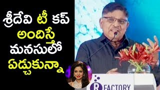 Allu Aravind Emotional Speech @ Condolence Meeting Of Sridevi - TSR Lalitha Kala Parishath