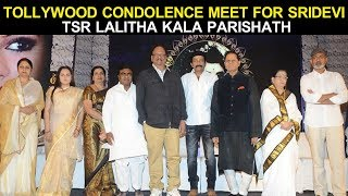 Tollywood Condolence meet for Sridevi || TSR Lalitha Kala Parishath - Bhavani HD Movies