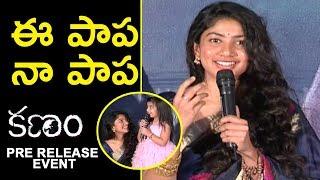 Sai Pallavi About Veronika Arora @ Kanam Pre Release Event | Sai Pallavi