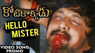 Kotikokkadu Latest Telugu Movie Songs - Hello Mister Video Song Promo      Sudeep   Nithya Menen