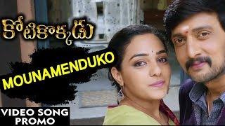 Kotikokkadu Latest Telugu Movie Songs - Mounamenduko Video Song Promo   Sudeep, Nithya Menen