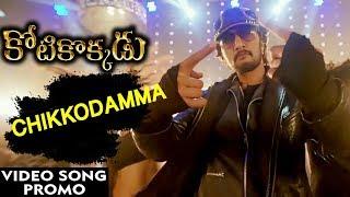 Kotikokkadu Latest Telugu Movie Songs - Chikkodamma Video Song Promo   Sudeep   Nithya Menen