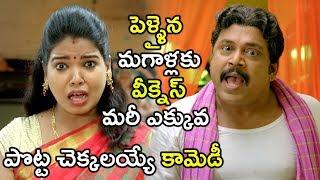 Nayanthara Thambi Ramaiah Non-Stop Comedy Scenes - Latest Telugu Comedy Scenes
