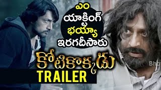 Kotikokkadu Telugu Movie Theatrical Trailer || Sudeep, Nithya Menen - Bhavani HD Movies