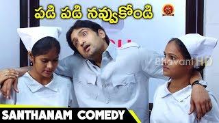Santhanam Best Comedy Scenes - Latest Telugu Comedy Scenes - Santhanam Comedy