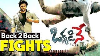 Okkadine Back 2 Back Fights ||  Rohit Nara, Nithya Menon, Kota Srinivasa Rao