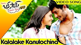 Kalalake Kanulochina Video Song || Bus Stop Movie Songs || Prince, Sri Divya, Maruthi