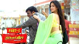 Current Theega Full Movie Part 5 || Manchu Manoj, Sunny Leone, Rakul Preet Singh