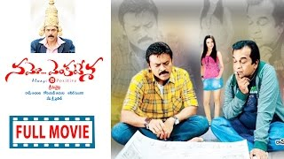 Namo Venkatesa Full Movie || Venkatesh, Trisha, Srinu Vaitla
