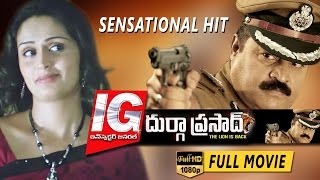 IG Durgaprasad (ఐజి దుర్గప్రసాద్ ) Full Movie || 2016 Latest Telugu Movies || Suresh Gopi, Kausalya