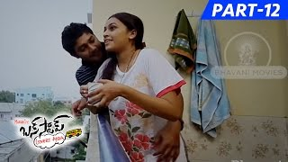 Bus Stop Full Movie Part 12 || Maruthi, Prince, Sri Divya