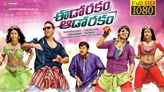 Eedo Rakam Aado Rakam Full Movie || Manchu Vishnu, Raj Tharun, Sonarika  Bhadoria, Hebah Patel video - id 341d9c9e7f36c1 - Veblr Mobile