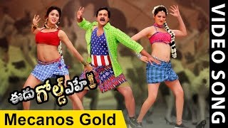 Mecanos Gold Video Song || Eedu Gold Ehe Video Song || Sunil, Sushma Raj, Richa Panai