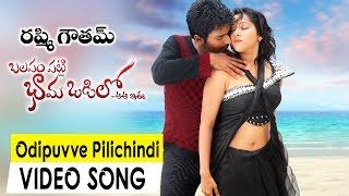 Balapam Patti Bhama Odilo Movie   Odipuvve Pilichindi Video Song   Rashmi, Shanthanu Bhagyaraj